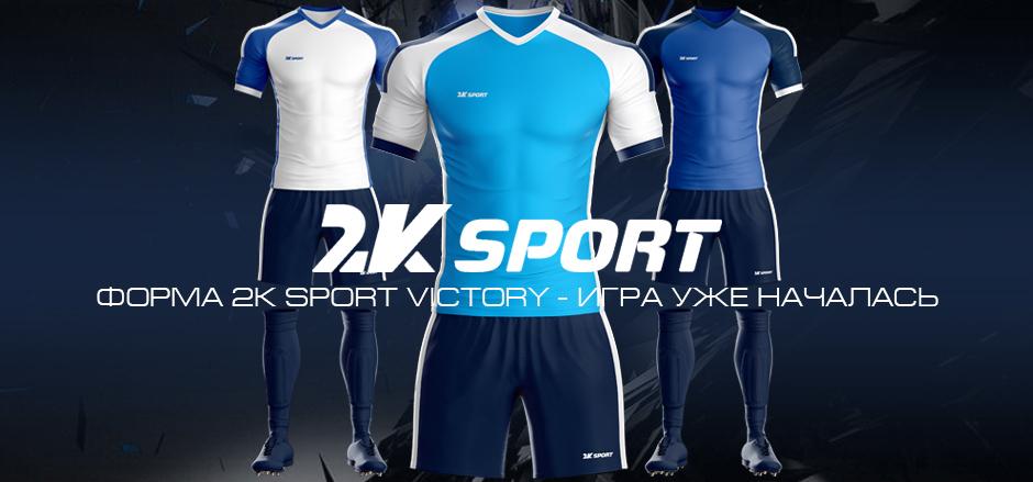 071bdb1889bb Интернет магазин 2К Спорт  спортивная экипировка 2К